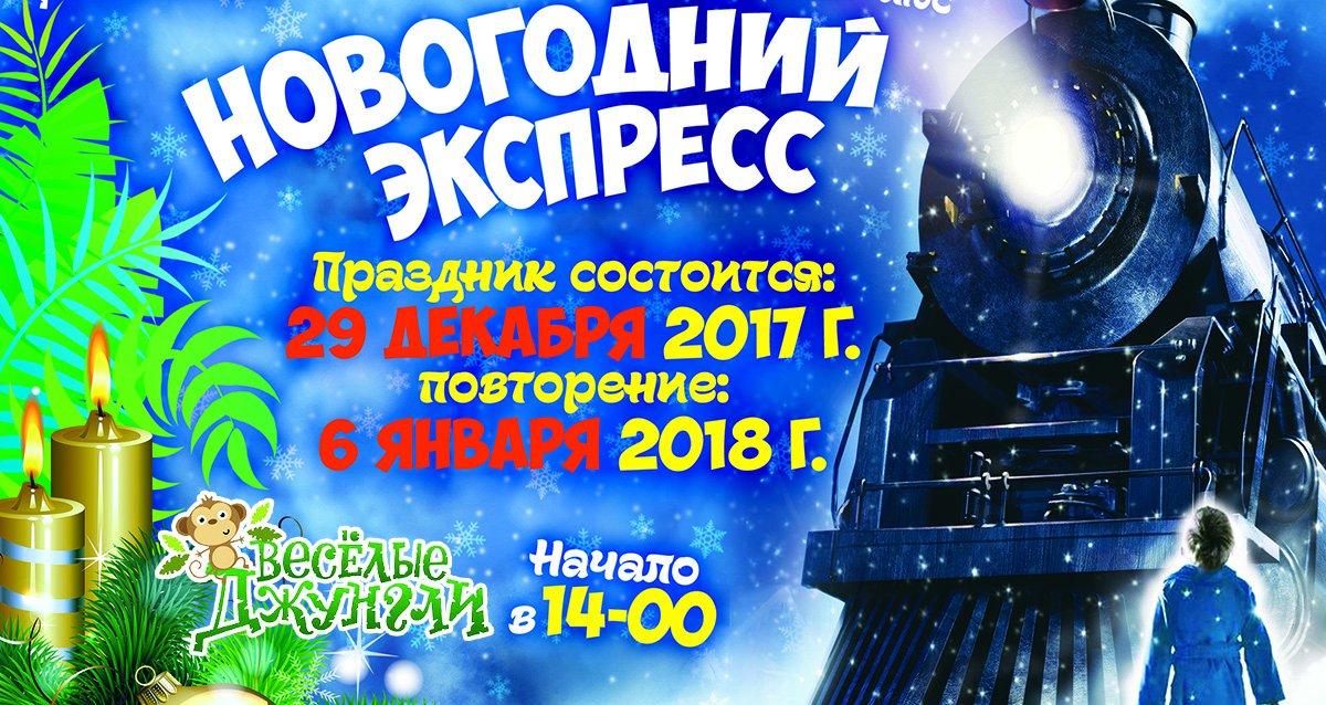 До -50% на новогоднюю елку для детей 29.12 и 6.01