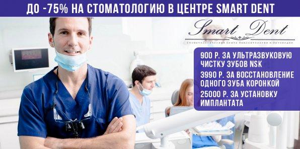 До -75% на стоматологию в центре Smart Dent