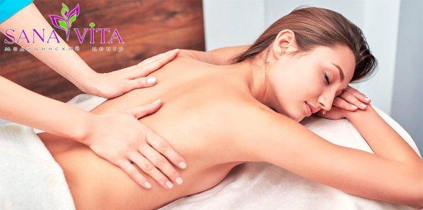 До -80% на массаж в медицинском центре Sanavita