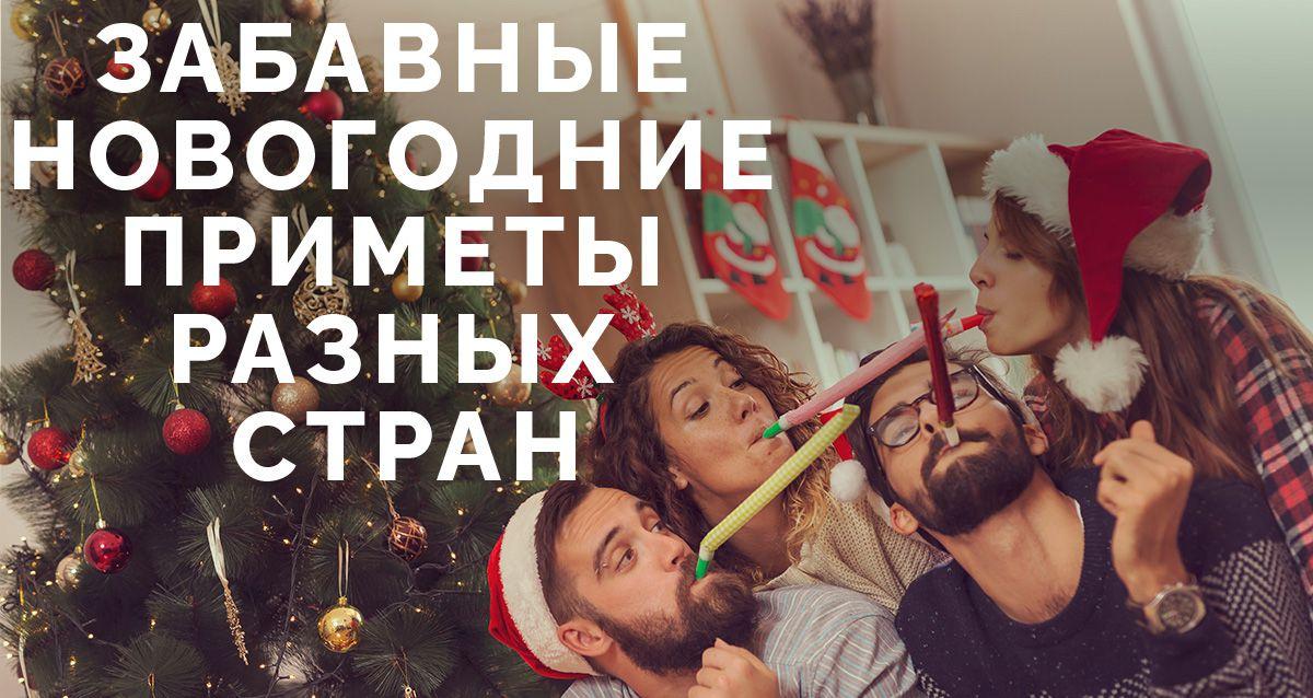 Забавные новогодние приметы разных стран