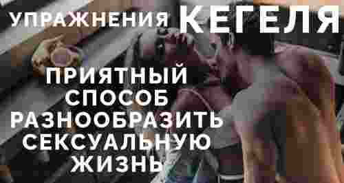 Упражнения Кегеля или как разнообразить сексуальную жизнь