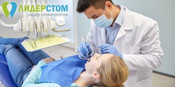 До -50% на услуги стоматологии «ЛидерСтом»