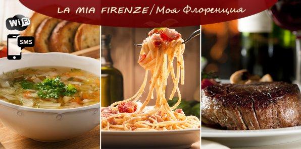 -60% в ресторане LA MIA FIRENZE