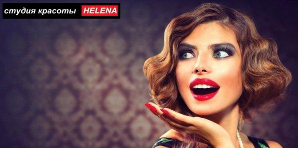 До -60% на окрашивание и стрижки в салоне красоты Helena
