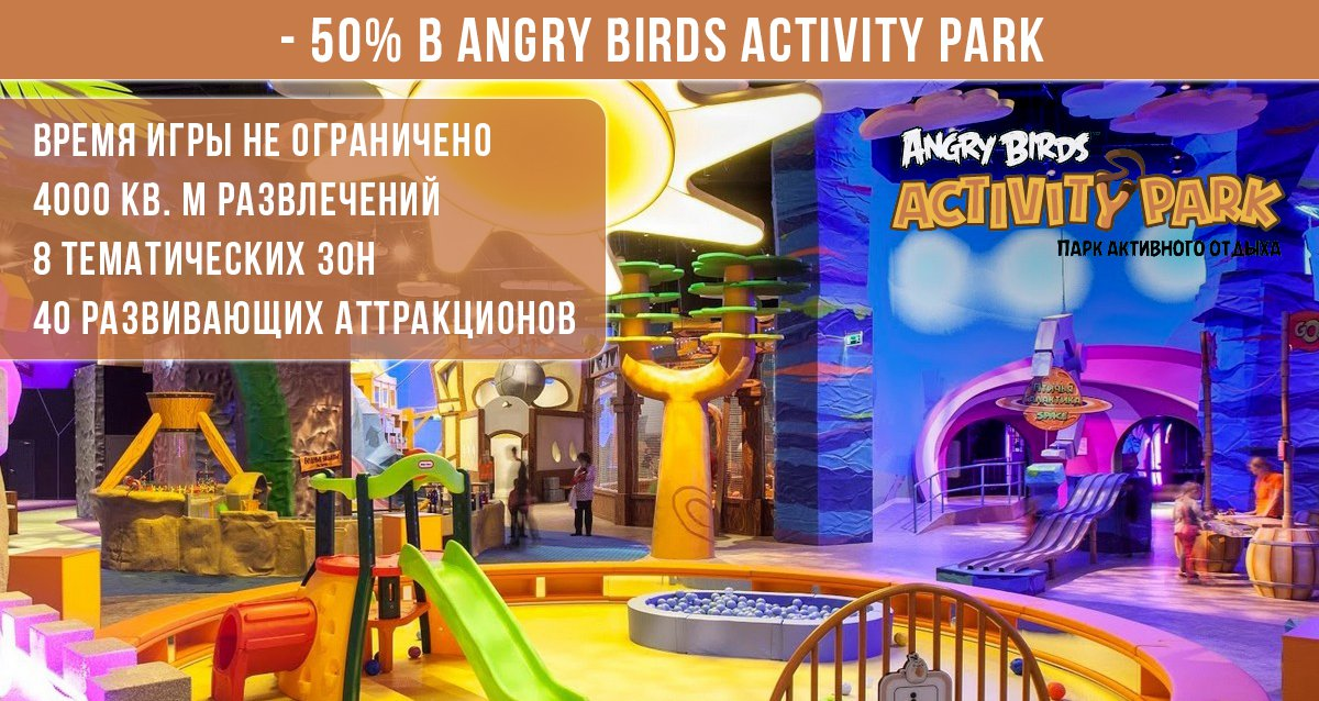 От 325 р. за билет в Angry Birds Activity Park