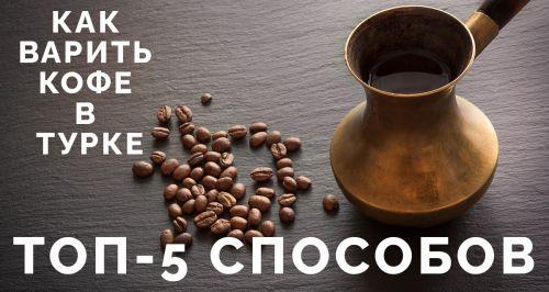 Как варить кофе в турке: ТОП-5 способов