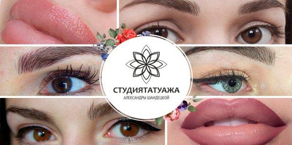 До -83% от «Студии татуажа Александры Шандецкой»