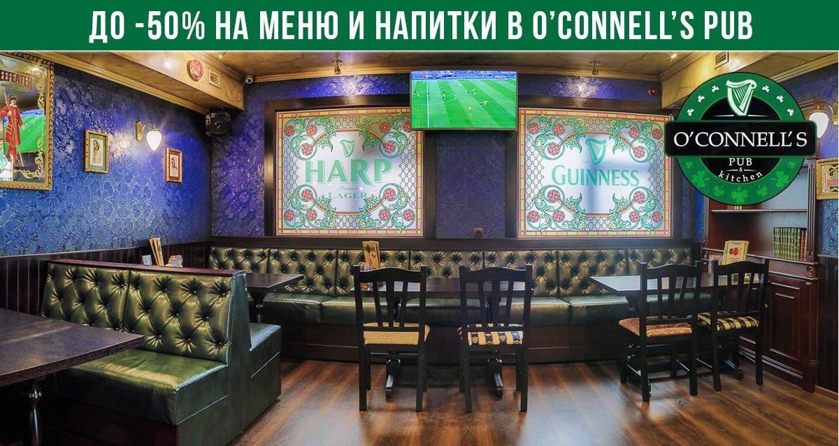 До -50% на все меню и напитки в O'Connell's Pub в центре Москвы