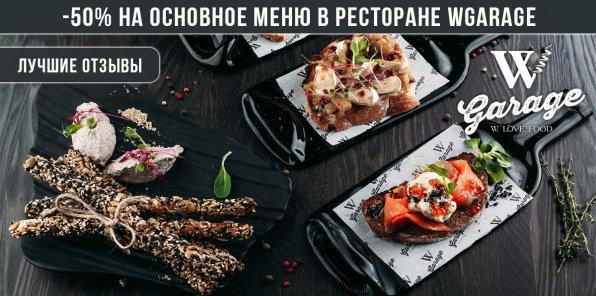 -50% на основное меню и б/а напитки в ресторане WGarage в Приморском р-не