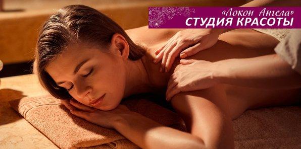 До -54% на массаж в Алтуфьево