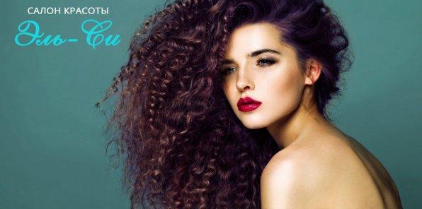 До -82% на услуги для волос в салоне «Эль-Си»