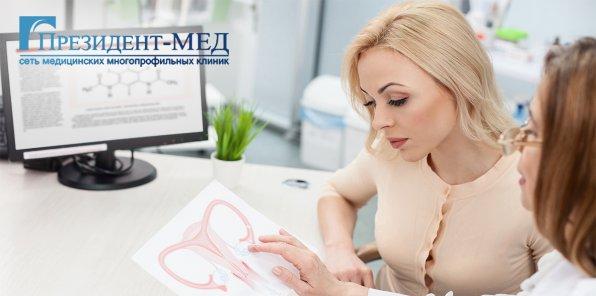 -50% на прием врача-гинеколога в центре «ПРЕЗИДЕНТ-МЕД»