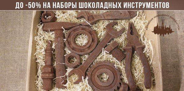 До -50% на наборы шоколадных инструментов от «Московской Шоколадной Мануфактуры»