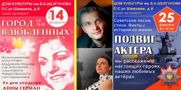 Скидка 50% на 2 концерта 14 и 25 февраля в ДК им. Шелгунова