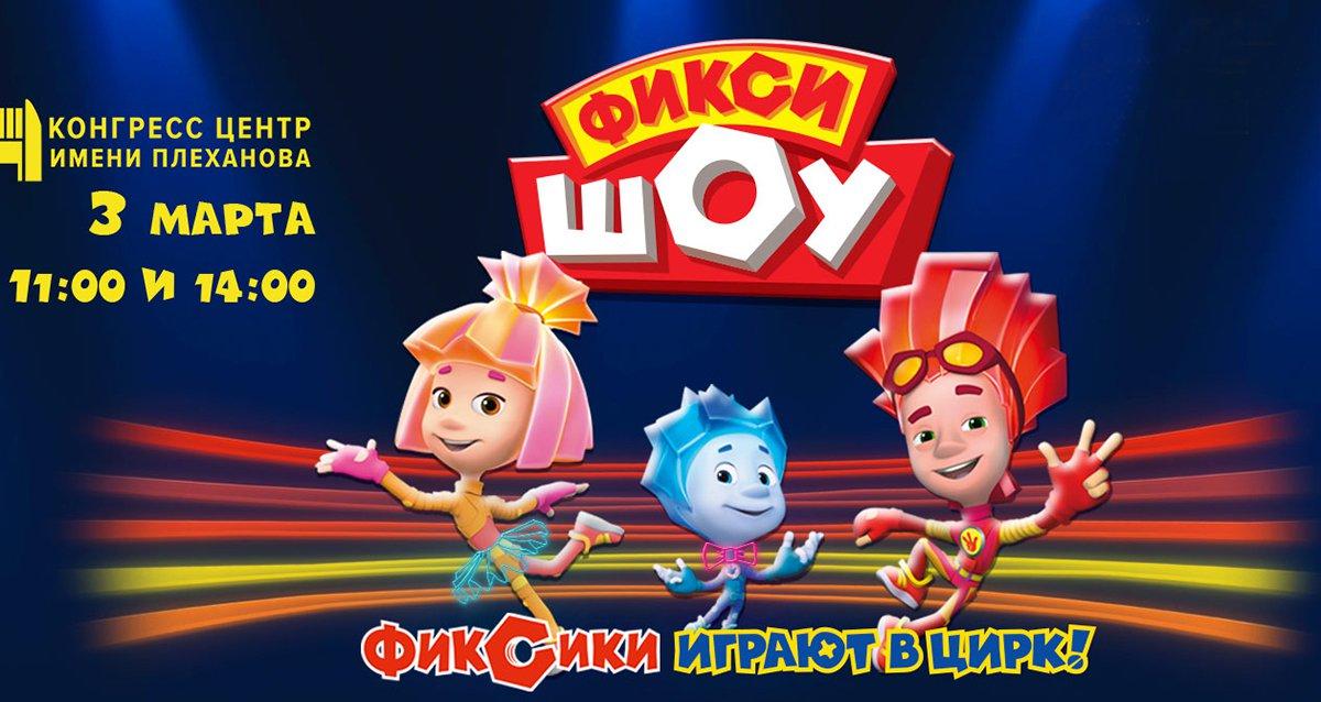 Скидка 30% на шоу «Фиксики играют в Цирк!»