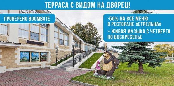 Скидки до 50% в ресторане «Стрельна». Панорамный вид на Константиновский дворец, живая музыка!