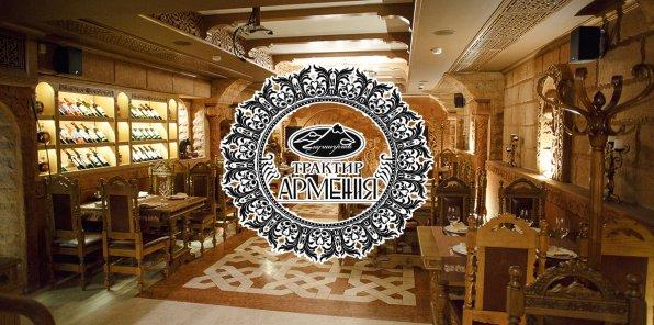 Скидки до 50% на все в трактире «Армения»