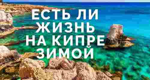 Есть ли жизнь на Кипре зимой