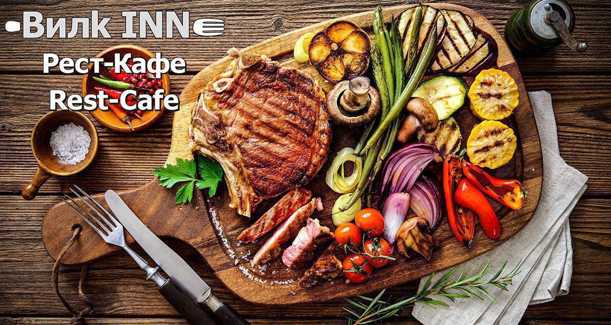 Скидки до 50% меню и напитки в Саfе Vilk INN
