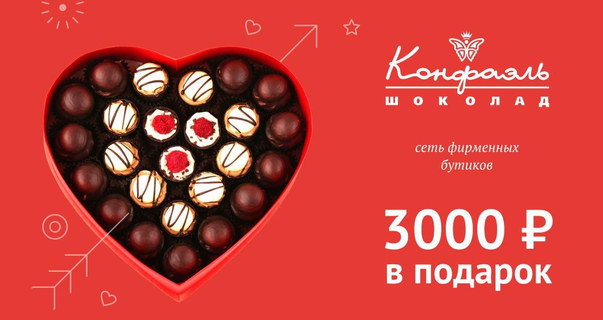 3000 р. в подарок на покупку в шоколадных бутиках «Конфаэль»
