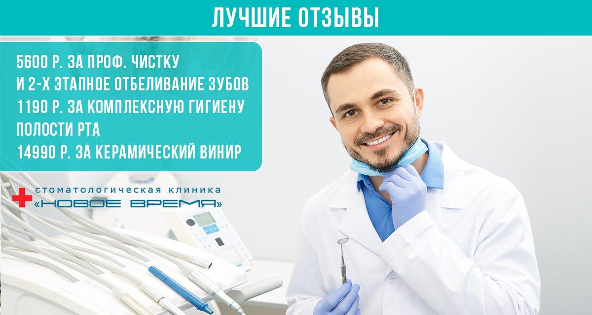 Скидки до 90% на услуги стоматологии «НОВОЕ ВРЕМЯ» на ул. 1905 года