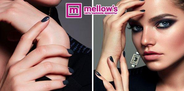 Скидки до 75% на ногтевой сервис в салоне Mellow's