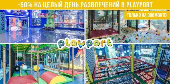 От 100 р. за целый день в развлекательном центре Playport для детей и взрослых