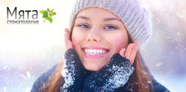 Скидки до 70% на услуги стоматологии «Мята»