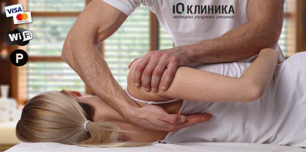 Скидка 71% на остеопатическое лечение