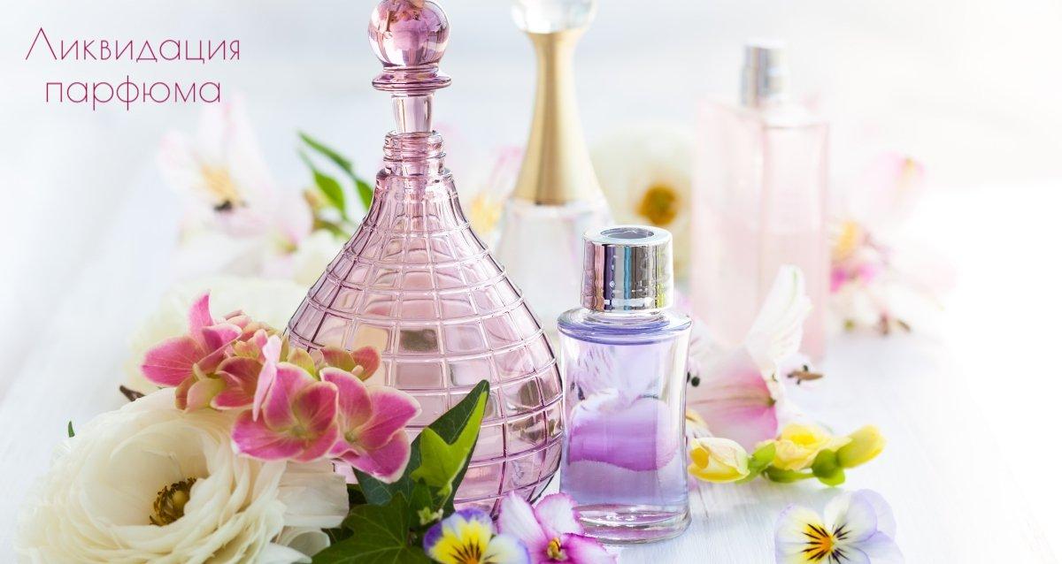 Скидки до 90% на парфюмерию для женщин и мужчин