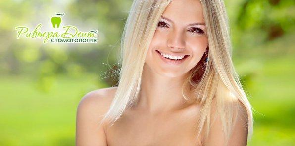 Скидки до 83% на услуги стоматологии «РИВЬЕРА»