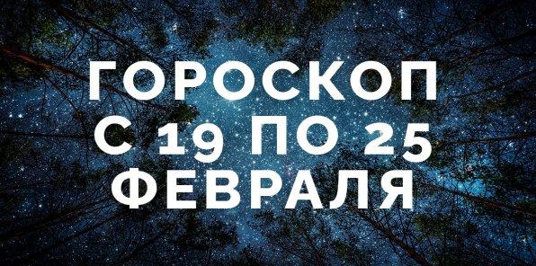 Гороскоп на с 19 по 25 февраля