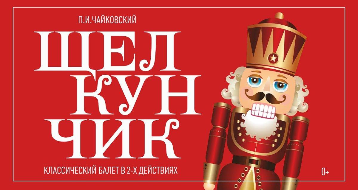 Скидка 50% на балет «Щелкунчик» 18 марта
