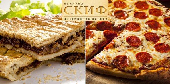 Скидка 50% на пиццу и осетинские пироги