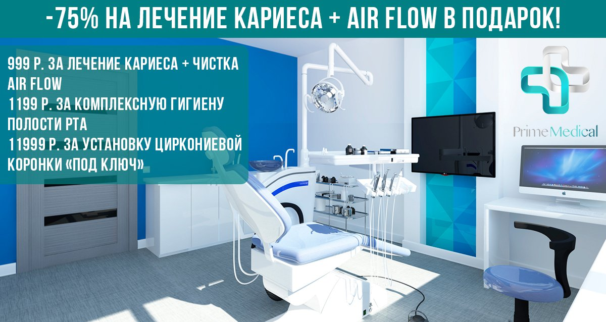 Скидки до 75% на услуги клиники Prime Medical Plus и «Университетской стоматологии №2»
