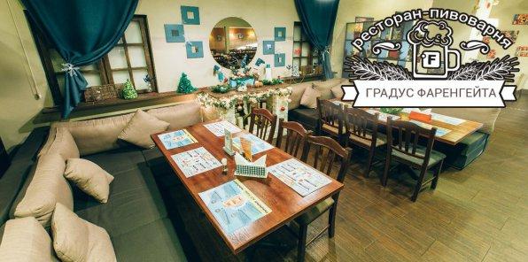 Скидки до 50% в рестобаре «Градус Фаренгейта»