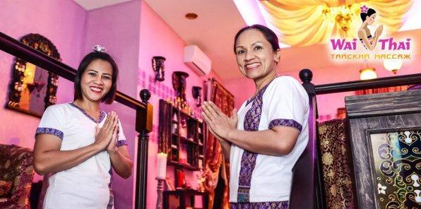 Скидки до 43% на услуги SPA-салона Wai Thai Spa