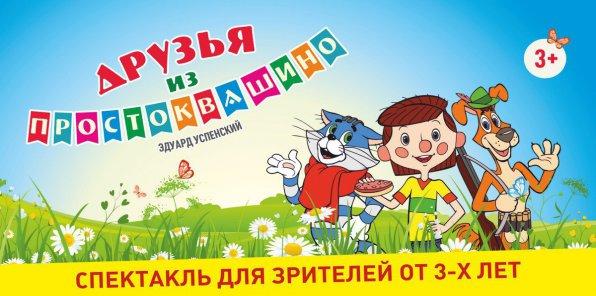 Скидка 50% на спектакль «Друзья из Простоквашино»
