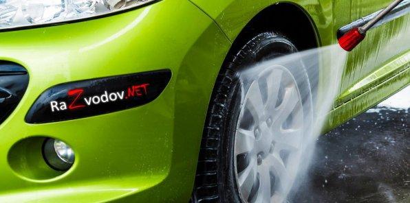 Скидки до 76% на услуги автомойки RaZvodov.net