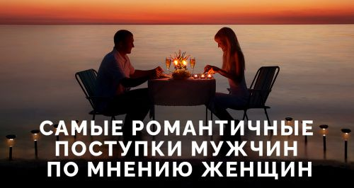 Самые романтичные поступки мужчин по мнению женщин
