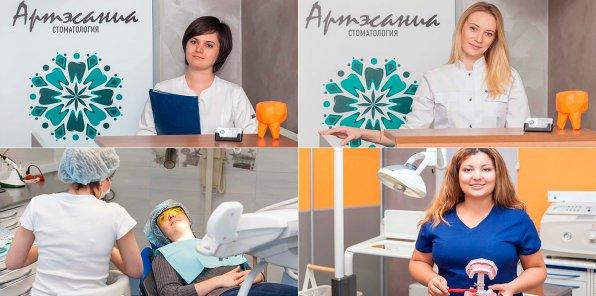Скидки до 81% от стоматологической клиники «Артэсаниа»