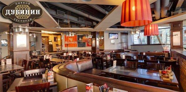Скидка 50% на меню и бар в ресторане «Дубинин»