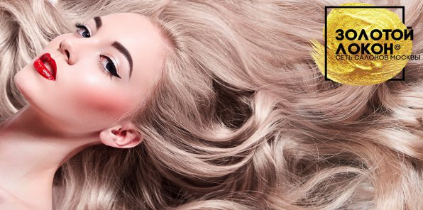 Скидки до 80% на услуги для волос в салоне «Золотой Локон»