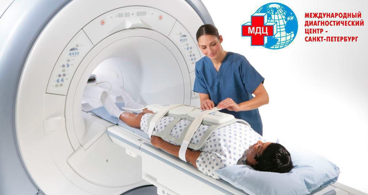 Скидки до 46% на МРТ, снимки высокого разрешения!