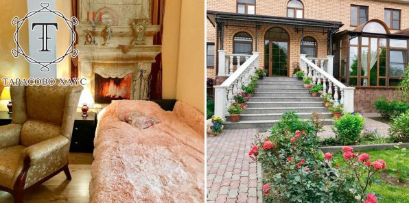 Скидка 40% в гостевом доме «ТАРАСОВО HOUSE»