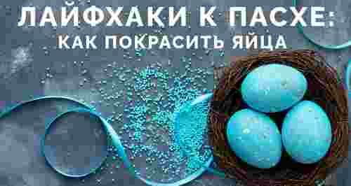 Лайфхаки к Пасхе: как покрасить яйца