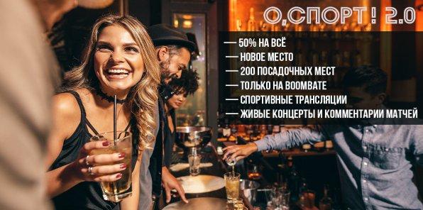 Скидка 50% на все в обновленном ресто-баре «О, СПОРТ! 2.0»