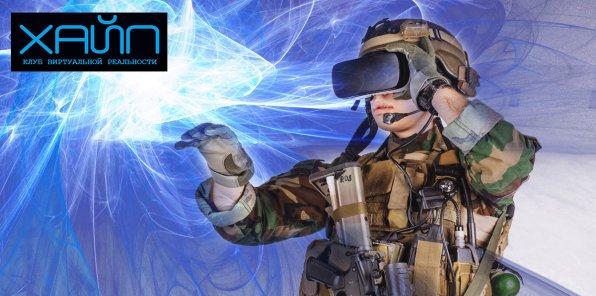 Скидка 50% от клуба виртуальной реальности «Хайп VR»