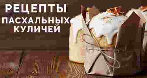 Рецепты пасхальных куличей