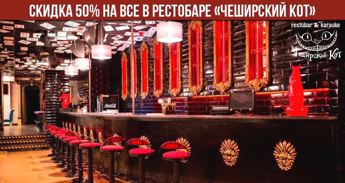 Скидка 50% в рестобаре «Чеширский кот»
